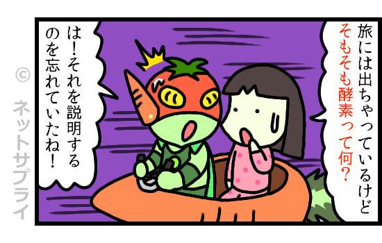 2話~1コマ目a.jpg