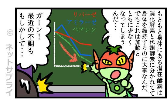 2話~3コマ目a.jpg