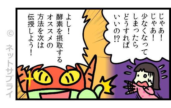 2話~4コマ目a.jpg