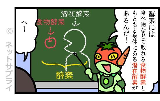 2話~2コマ目a.jpg
